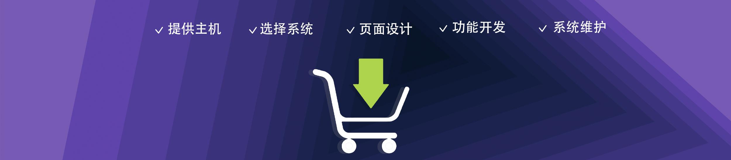 banner-onlineshop